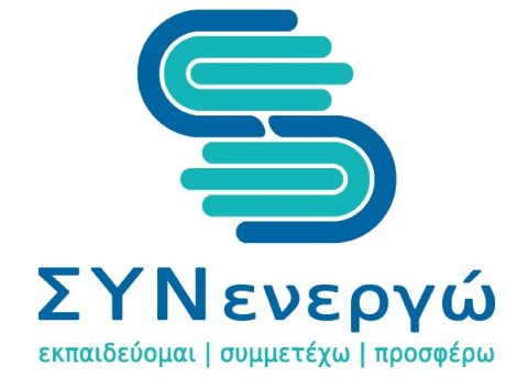 ΣΥΝενεργώ: Project Assistant Volunteer