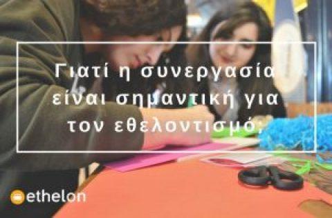 Συνεργασία: Η υπέρτατη αξία του εθελοντισμού
