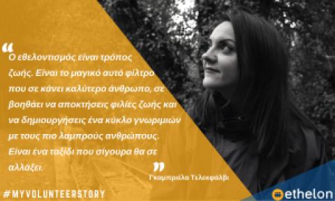 MyVolunteerStory:  Μία συνέντευξη με την εθελόντρια Γκαμπριέλα Τελεκφάλβι