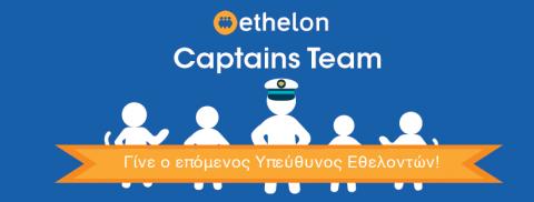 ethelon Captains (Volunteers' Coordinators)