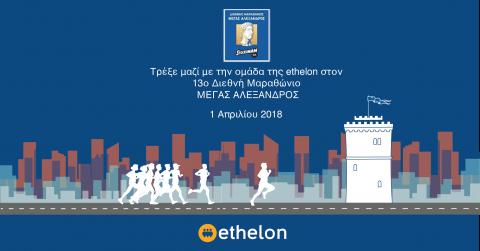 Τρέξε και εσύ στον 13ο Μαραθώνιο Θεσσαλονίκης Μέγας Αλέξανδρος παρέα με την ethelon!