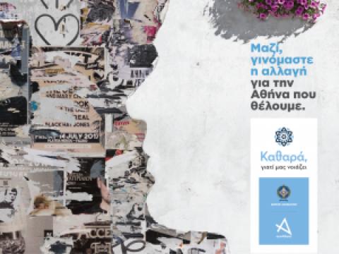Βάζουμε την δική μας πινελιά στο 12ο Δημοτικό Σχολείο Αθηνών μαζί με το συνΑθηνά