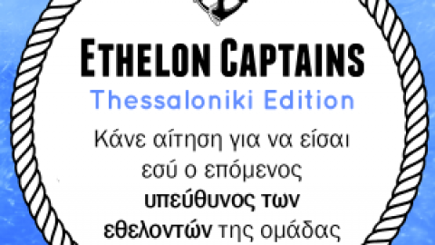 ethelon Captains (Volunteers' Coordinators) ~ Thessaloniki edition ~