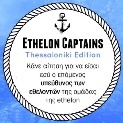 ethelon Captains (Volunteers' Coordinators) ~ Thessaloniki edition ~