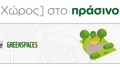 «Χώρος στο πράσινο»: Δίνουμε μία νέα πνοή στο πάρκο της γειτονιάς μας!