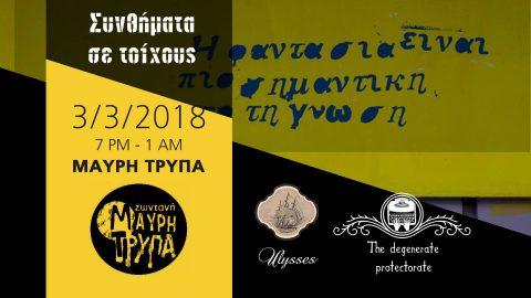 Γίνε εθελοντής στο Φεστιβάλ Πολιτιστικής Συνείδησης της Ulysees
