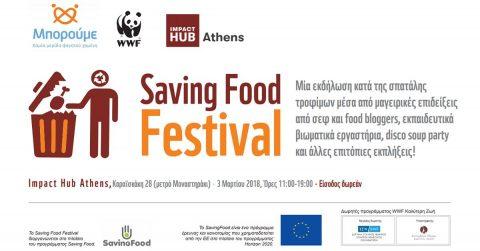 Γίνε εθελοντής στο Saving Food Festival