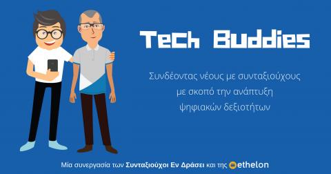 Tech Buddies Vol2 – Συνδέοντας νέους με συνταξιούχους για την ανάπτυξη ψηφιακών δεξιοτήτων!