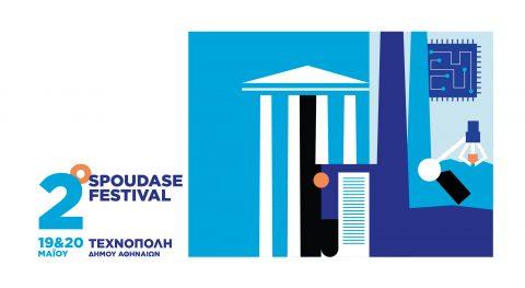 Γίνε εθελοντής στο 2ο Spoudase Festival!