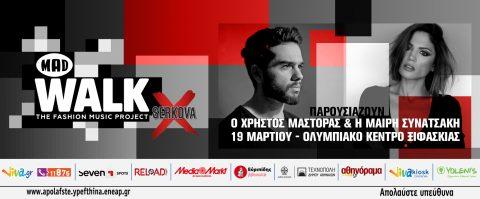 Γίνε εθελοντής στο MadWalk 2018 by Serkova: The Fashion Music Project