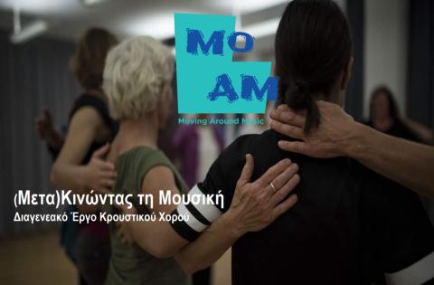 Γίνε εθελοντής στην εκδήλωση [Μετα]Κινώντας τη Μουσική στο Γηροκομείο Αθηνών
