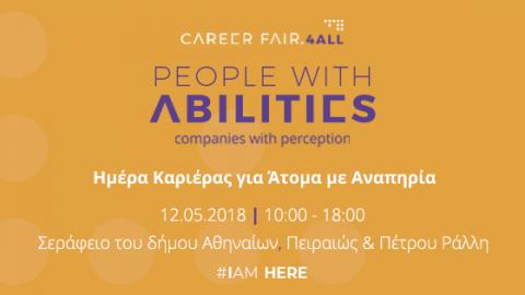 Γίνε εθελοντής στο Career Fair.4all 2018, Ημέρα Καριέρας για Άτομα με Αναπηρία