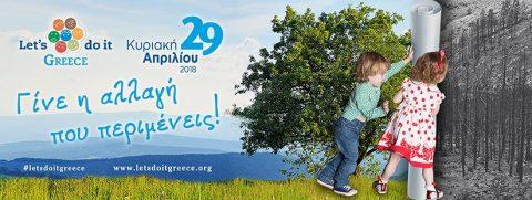 Η ethelon SKG στο Let's Do it Greece 2018