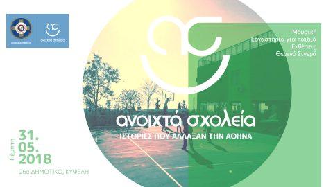 Γίνε εθελοντής στη Γιορτή των «Ανοιχτών Σχολείων» : Iστορίες που άλλαξαν την Αθήνα