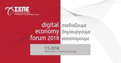 Γίνε εθελοντής στο Digital Economy Forum